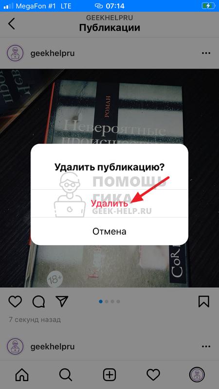 Как удалить фото из карусели в Инстаграм после создания поста - шаг 3