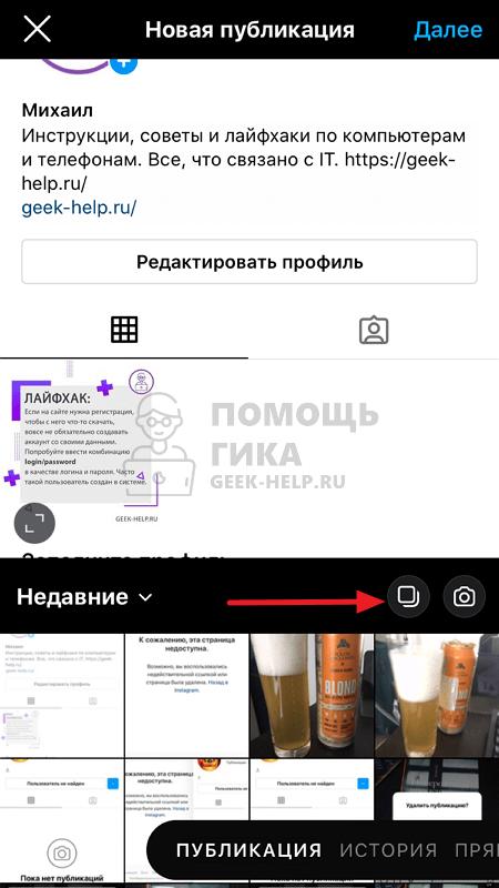 Как удалить фото из карусели в Инстаграм - шаг 2