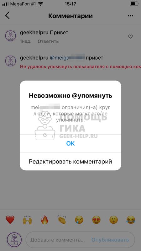 Как понять, что тебя заблокировали в Инстаграме через упоминания