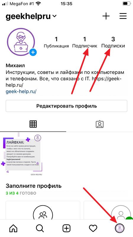 Как понять, что тебя заблокировали в Инстаграме через подписки и подписчиков
