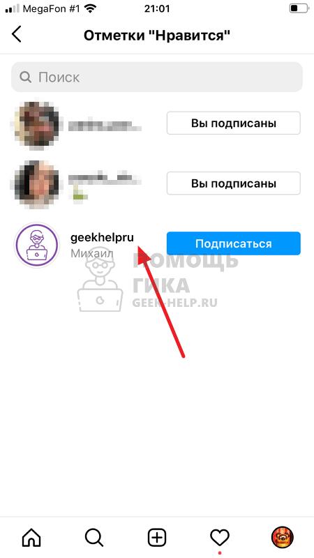 Как удалить чужие лайки в Инстаграме - шаг 2