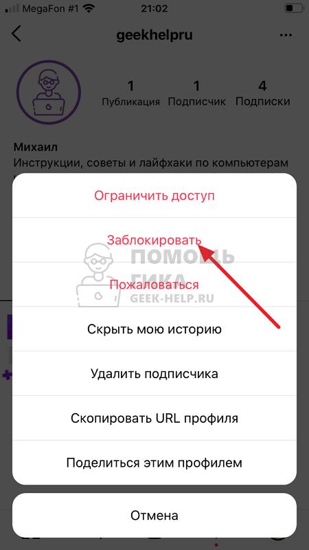 Как удалить чужие лайки в Инстаграме - шаг 4
