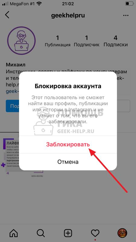 Как удалить чужие лайки в Инстаграме - шаг 5
