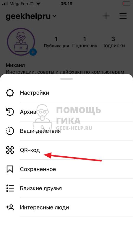 Как сделать QR-код для Инстаграм - шаг 2