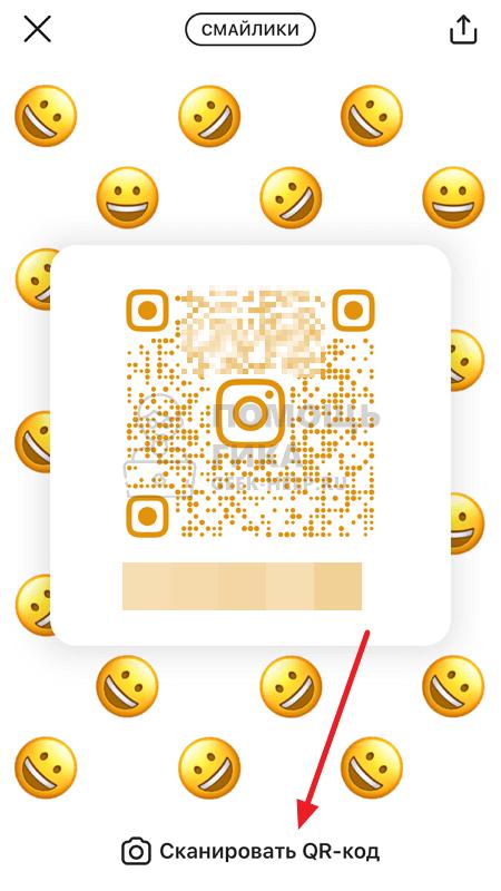 Как использовать QR-код для Инстаграм - шаг 2