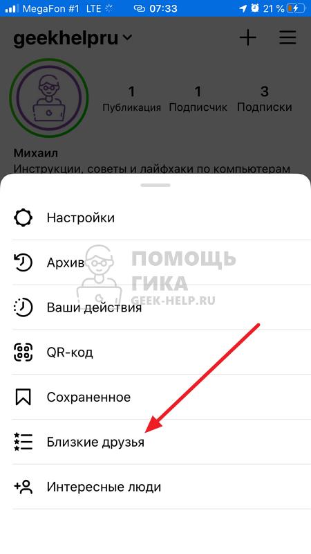 Как добавить близких друзей в Инстаграме - шаг 2