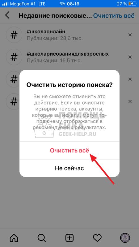 Как посмотреть и очистить историю поиска в Инстаграм - шаг 6