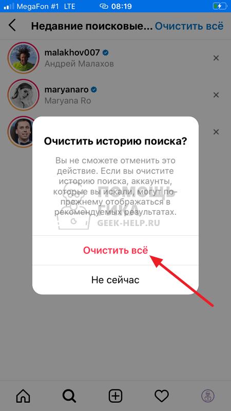 Недавние в поиске Инстаграм - как удалить - шаг 4
