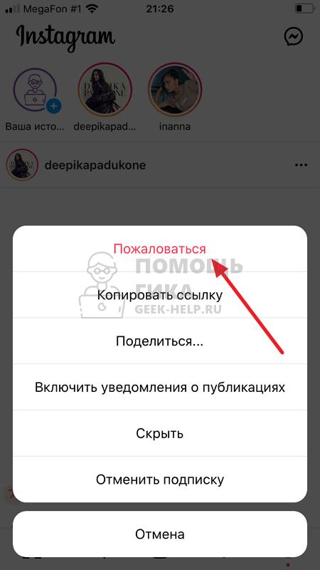 Как удалить чужой пост в Инстаграме - шаг 2