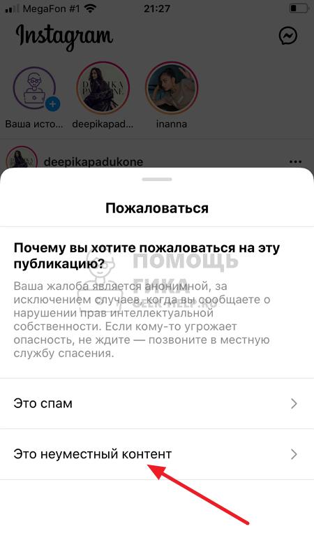 Как удалить чужой пост в Инстаграме - шаг 3