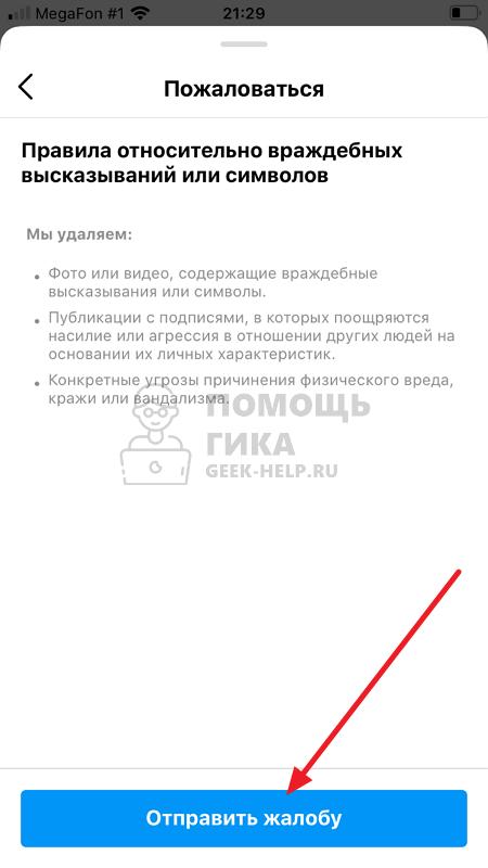 Как удалить чужой пост в Инстаграме - шаг 5