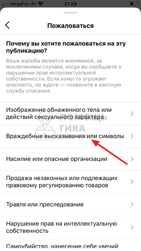Как удалить чужой пост в Инстаграме - шаг 4