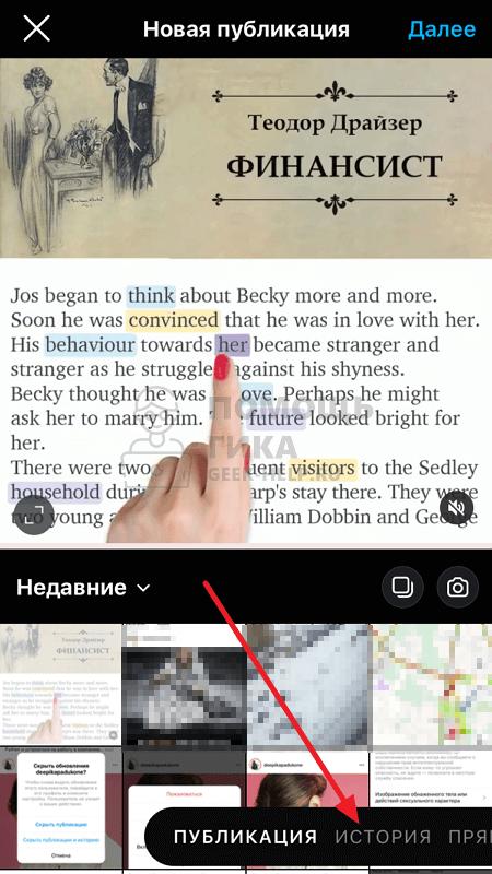 Как добавить две фото в Историю Инстаграм - шаг 2