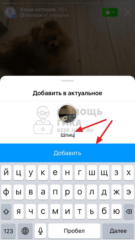 Как добавить актуальное в Инстаграм из текущей истории - шаг 3