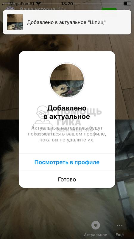 Как добавить актуальное в Инстаграм из текущей истории - шаг 4