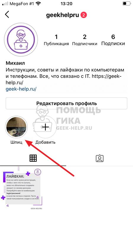 Как добавить актуальное в Инстаграм из текущей истории - шаг 5
