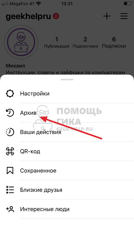 Как добавить актуальное в Инстаграм из старой истории - шаг 2