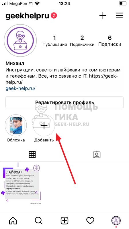 Как добавить актуальное в Инстаграм несколько историй - шаг 1