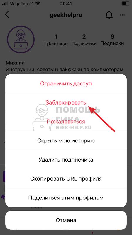 Как скрыть подписки в Инстаграме от человека - шаг 2