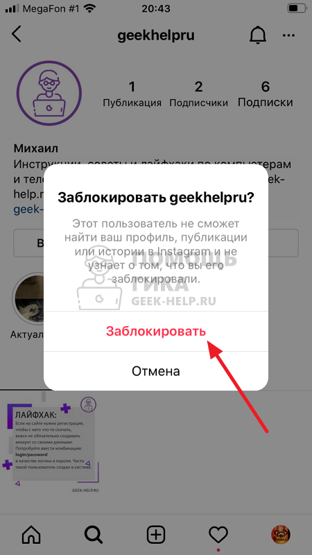 Как скрыть подписки в Инстаграме от человека - шаг 3
