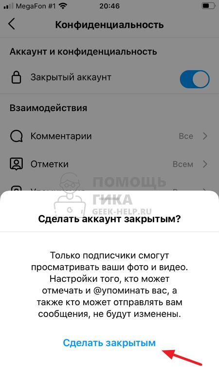 Как скрыть подписки в Инстаграме от других пользователей - шаг 5