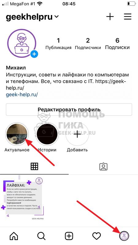 Как изменить обложку актуального в Инстаграм - шаг 1