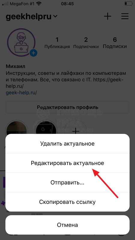 Как изменить обложку актуального в Инстаграм - шаг 2