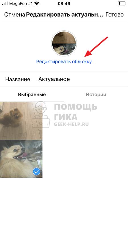Как изменить обложку актуального в Инстаграм - шаг 3