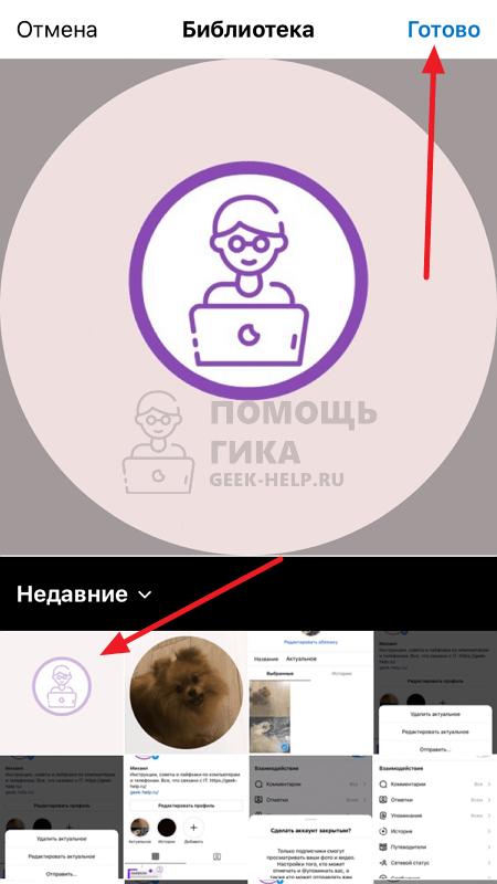 Как изменить обложку актуального в Инстаграм - шаг 5