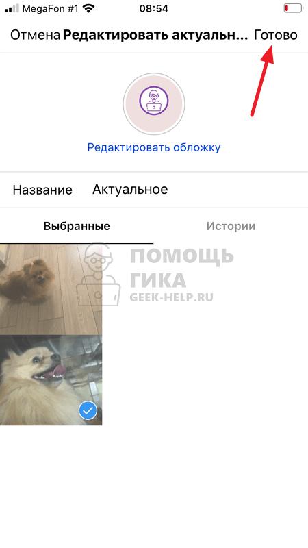 Как изменить обложку актуального в Инстаграм - шаг 7