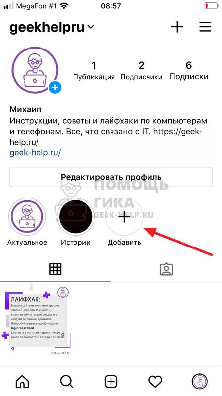 Как изменить обложку актуального в Инстаграм при создании - шаг 1