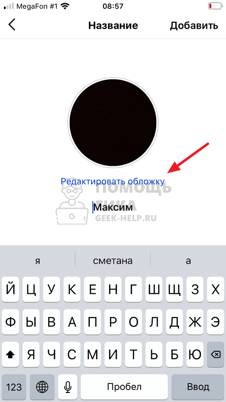 Как изменить обложку актуального в Инстаграм при создании - шаг 3