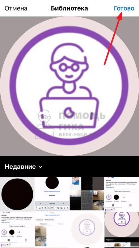 Как изменить обложку актуального в Инстаграм при создании - шаг 5