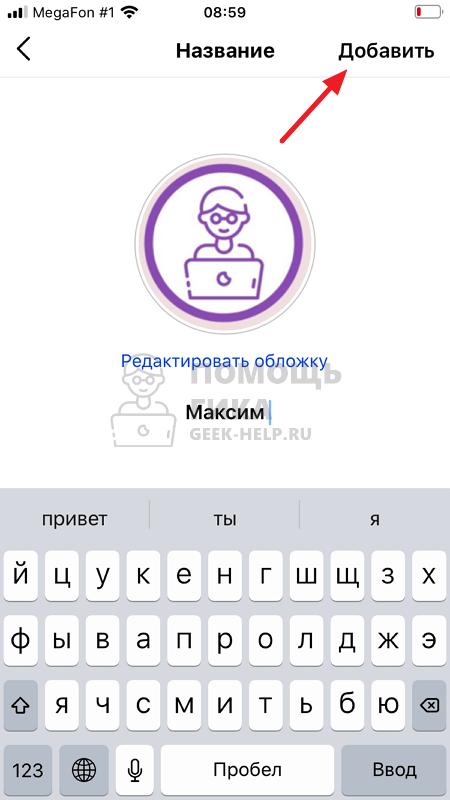 Как изменить обложку актуального в Инстаграм при создании - шаг 7