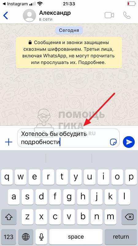 Как добавить ссылку на WhatsApp с текстом в Инстаграм