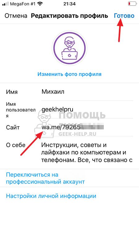 Как добавить ссылку на WhatsApp в Инстаграм с телефона - шаг 2