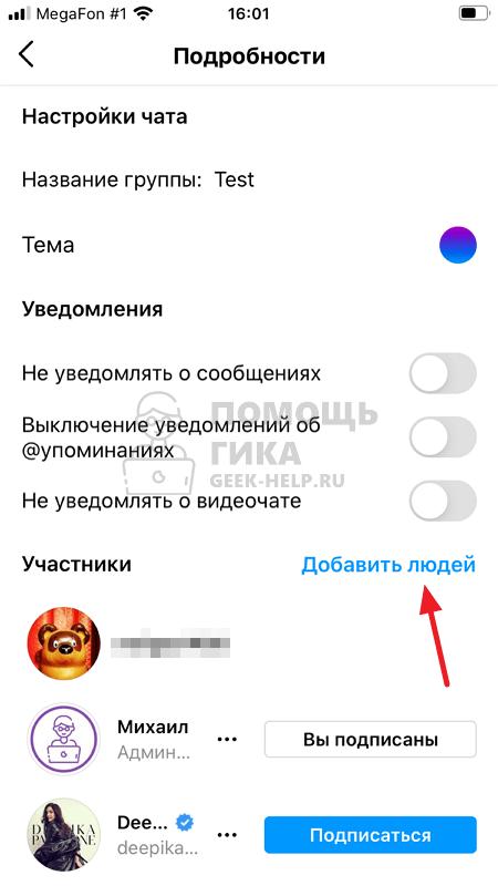Как добавить участника в чате Инстаграм - шаг 2
