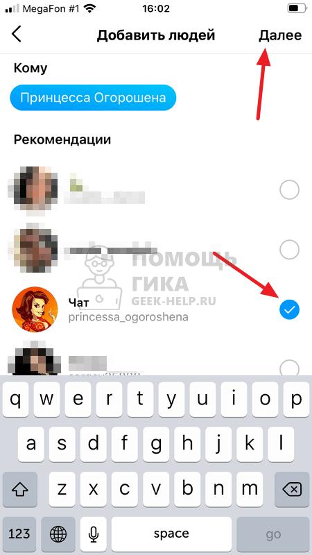 Как добавить участника в чате Инстаграм - шаг 3