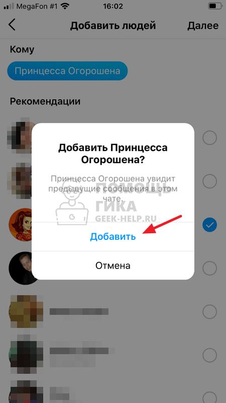 Как добавить участника в чате Инстаграм - шаг 4