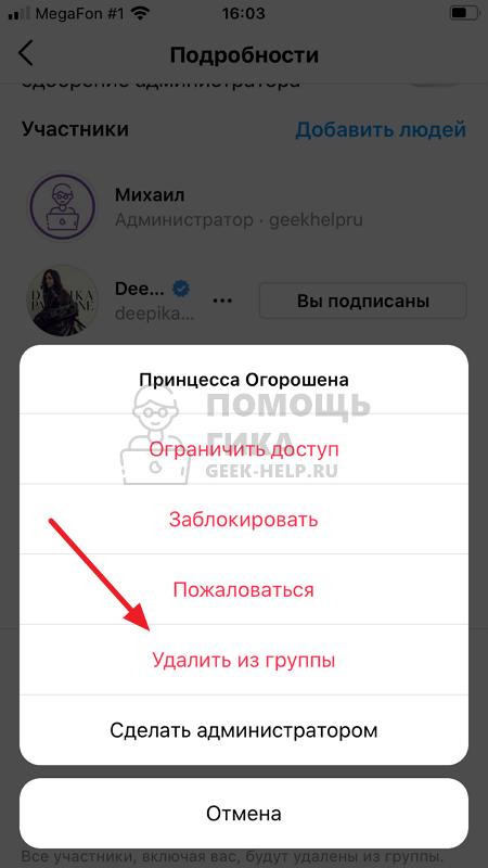 Как удалить участника в чате Инстаграм - шаг 2
