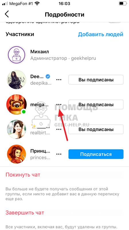Как удалить участника в чате Инстаграм - шаг 3