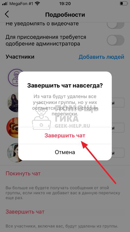Как удалить чат в Инстаграм - шаг 3