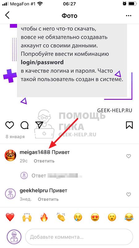 Как скрыть комментарии в Инстаграме от отдельного пользователя - шаг 1