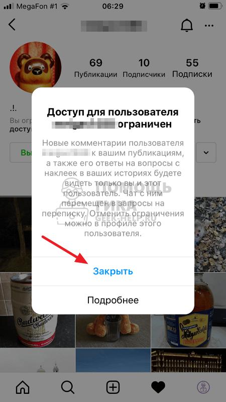 Как скрыть комментарии в Инстаграме от отдельного пользователя - шаг 4