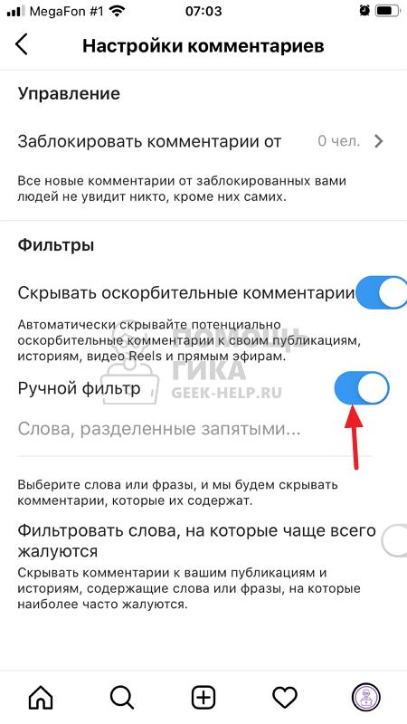 Как скрыть нежелательные комментарии в Инстаграм - шаг 6