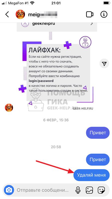 Как отменить отправку сообщения в Инстаграм с телефона - шаг 2