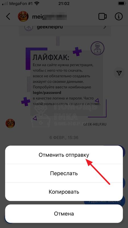 Как отменить отправку сообщения в Инстаграм с телефона - шаг 4