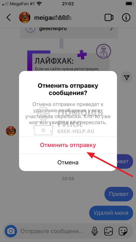 Как отменить отправку сообщения в Инстаграм с телефона - шаг 5