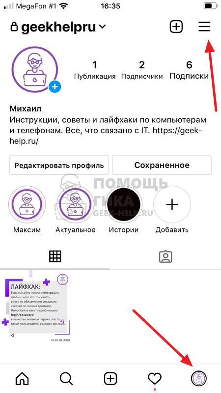 Где найти Черный Список в Инстаграме на телефоне - шаг 1