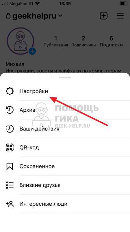 Где найти Черный Список в Инстаграме на телефоне - шаг 2